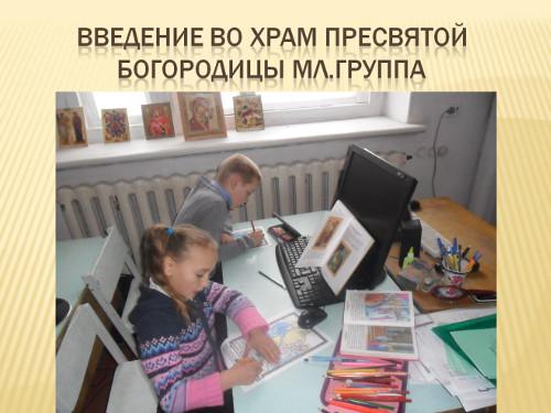 Занятия в воскресной школе с. Петровка