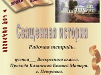 Рабочая тетрадь «Священная история»