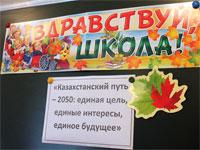 «Казахстанский путь — 2050: единая цель, единые интересы, единое будущее»