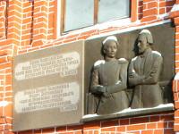 Областной краеведческий музей. Памятная доска