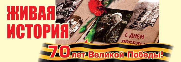 Олимпиада «Города-герои», посвященная 70-летию Победы в Великой Отечественной войне