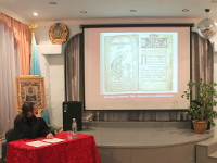 Научно-практическая конференция «Книга и её творцы»
