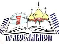 План проведения Дней Православной книги в Петропавловской и Булаевской епархии