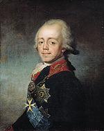Павел I Петрович Романов