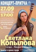 Концерт-притча Светланы Копыловой в Петропавловске