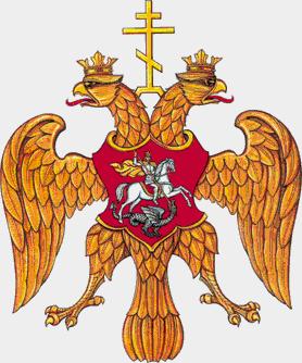 Герб Московского царства времён  царя Фёдора Иоанновича