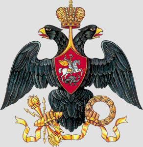 Герб России времён Александра I