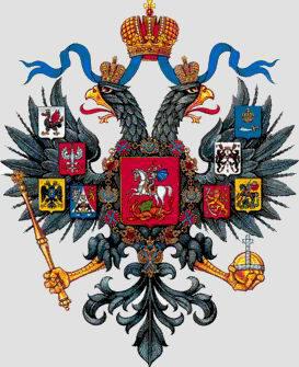 Последний Герб Российской Империи