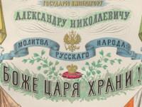 История гимна России