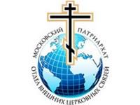 Официальное разъяснение Отдела внешних церковных связей в связи с обращениями по поводу встречи Патриарха Московского и всея Руси Кирилла с Папой Римским Франциском