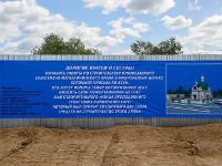 В Петропавловске совершена закладка Севастиано-Магдалининского храма