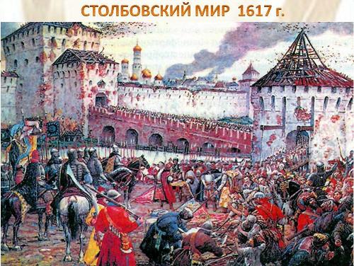 Второй тур олимпиады по Столбовскому договору