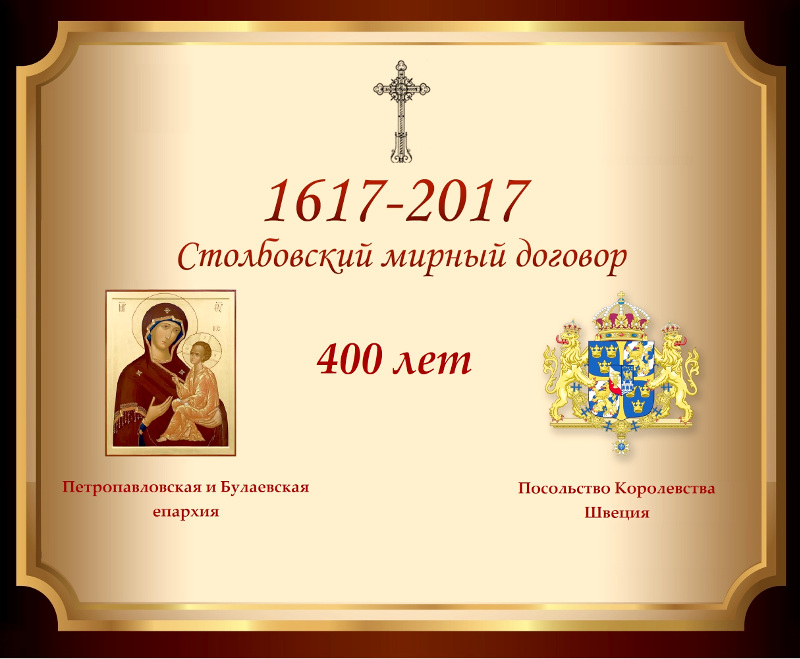 Подведение итогов олимпиады, посвящённой 400-летию Столбовского мирного договора