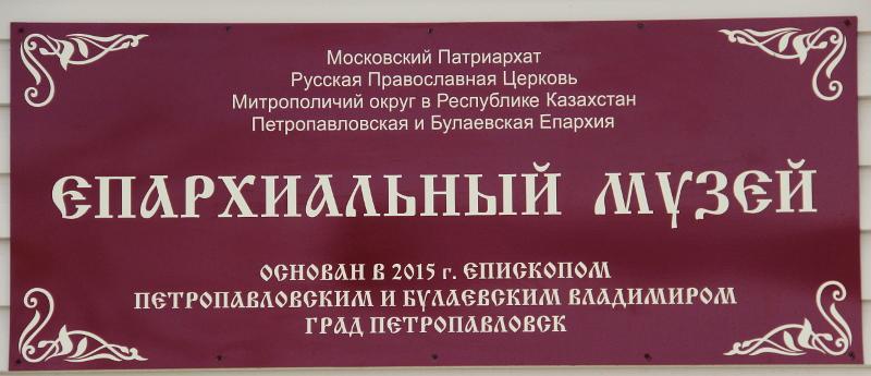 Посещение духовенством епархии епархиального музея
