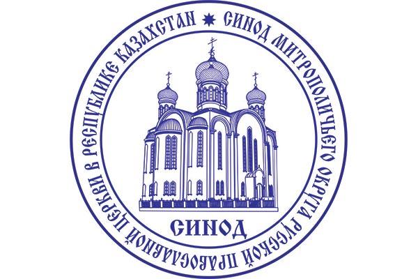 Синод Казахстанского Митрополичьего округа направил обращение к Президенту Украины Петру Порошенко