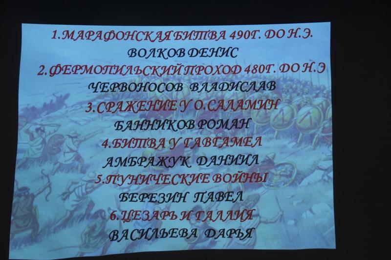 ИСТОРИКО-БОГОСЛОВСКАЯ КОНФЕРЕНЦИЯ НА ТЕМУ «ВЕЛИКИЕ СРАЖЕНИЯ ДРЕВНЕГО МИРА»