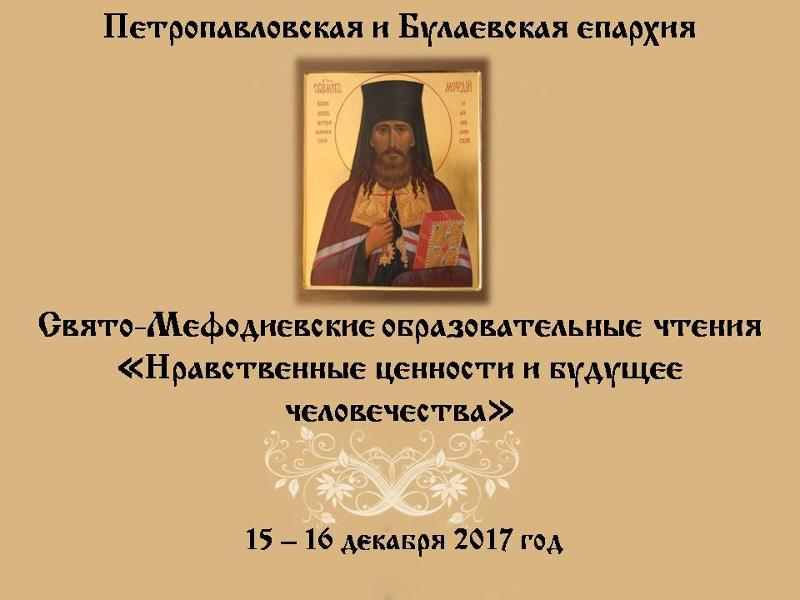 Свято-Мефодьевские образовательные чтения «Нравственные ценности и будущее человечества»