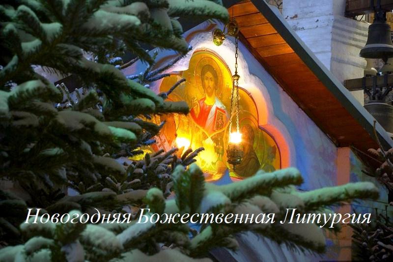 Новогодняя Божественная Литургия