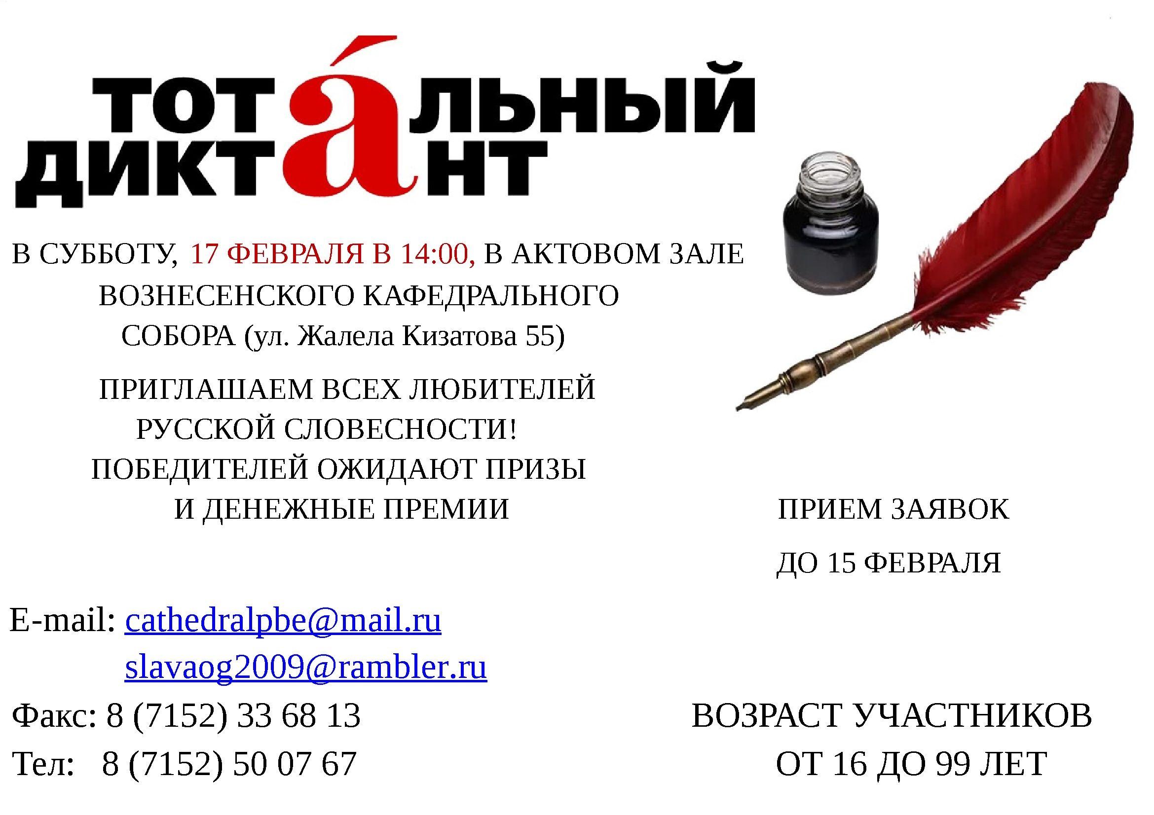 Объявление «Тотальный диктант»