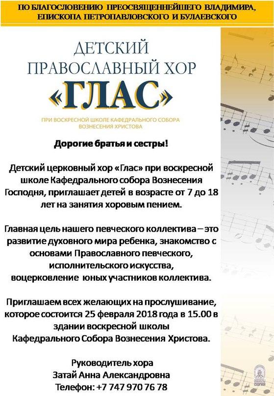 Детский православный хор «Глас»