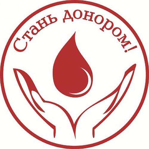 Акция «Сдай кровь — спаси жизнь!»