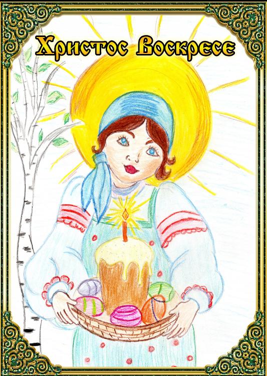 Положение о проведении III епархиального конкурса детского рисунка «Пасха»