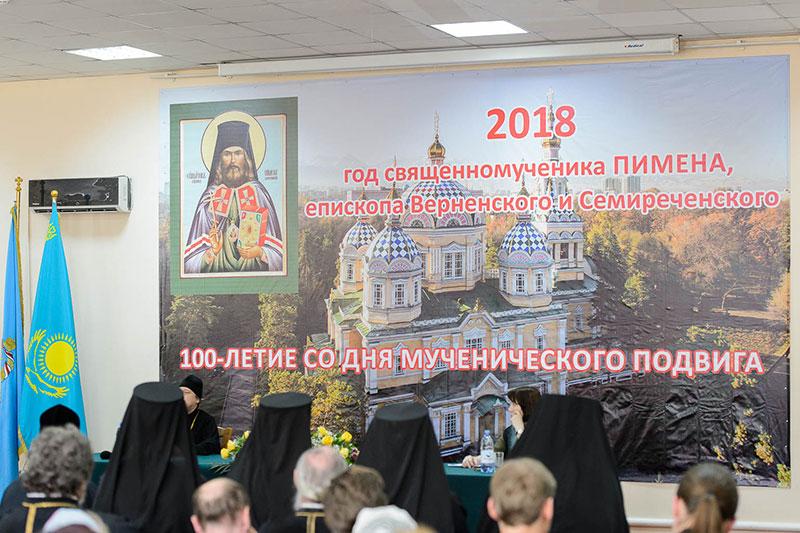 Епископ Владимир принял участие в работе конференция «100-летие мученического подвига епископа Пимена»
