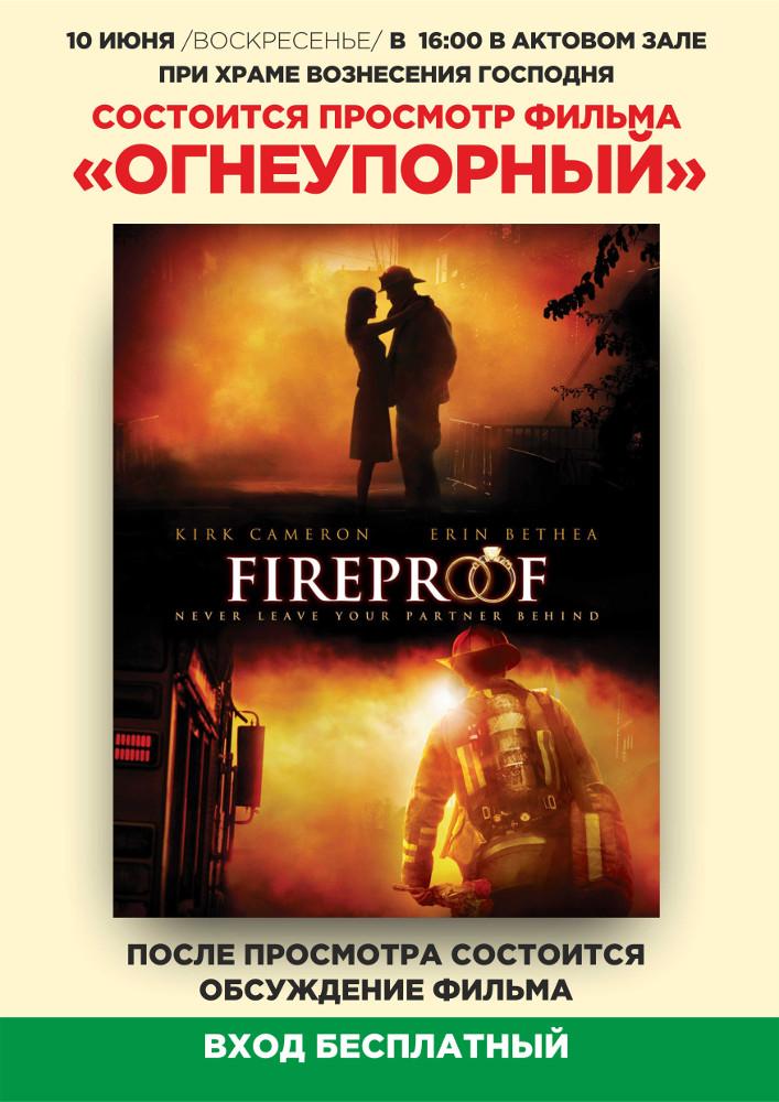 Просмотр фильма «Огнеупорный»