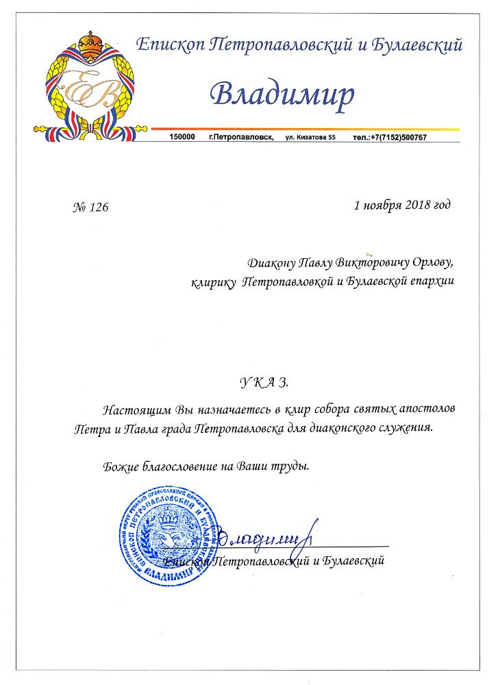 Новое назначение священнослужителя Петропавловской и Булаевской епархии
