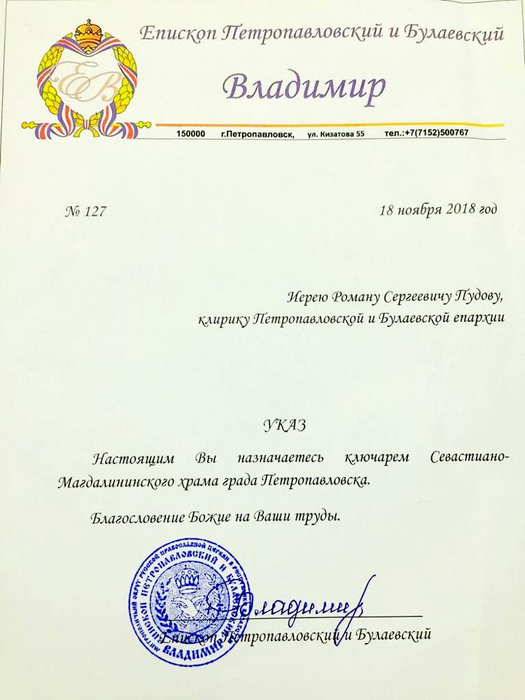 Указ на о. Романа Пудова