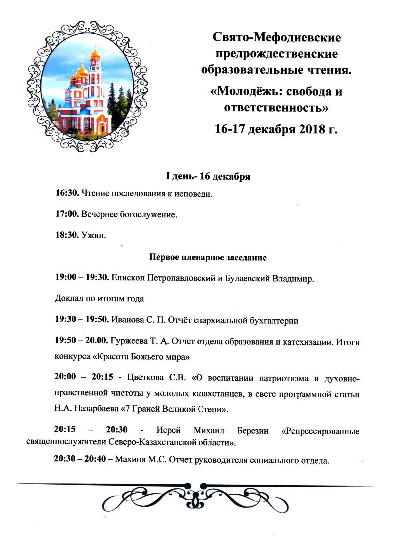 Епархиальное собрание духовенства и мирян Петропавловской и Булаевской епархии