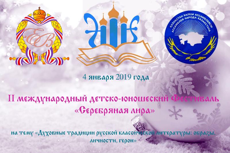 В епархии прошел II Международный детско-юношеский фестиваль «Серебряная лира»