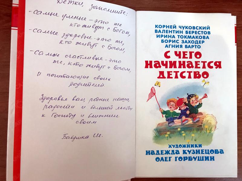 Марафон добрых дел: «Книга моему маленькому другу»
