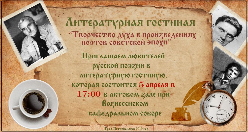 Традиционная литературная гостиная состоится в Петропавловске