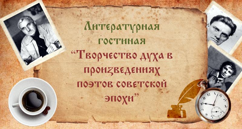 Литературная гостиная «Творчество духа в произведениях поэтов советской эпохи»