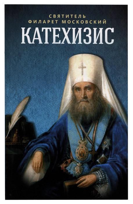 Великопостная акция «Православный катехизис для познания веры»