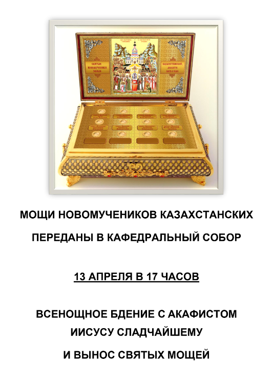 Мощи новомучеников Казахстанских в Петропавловске