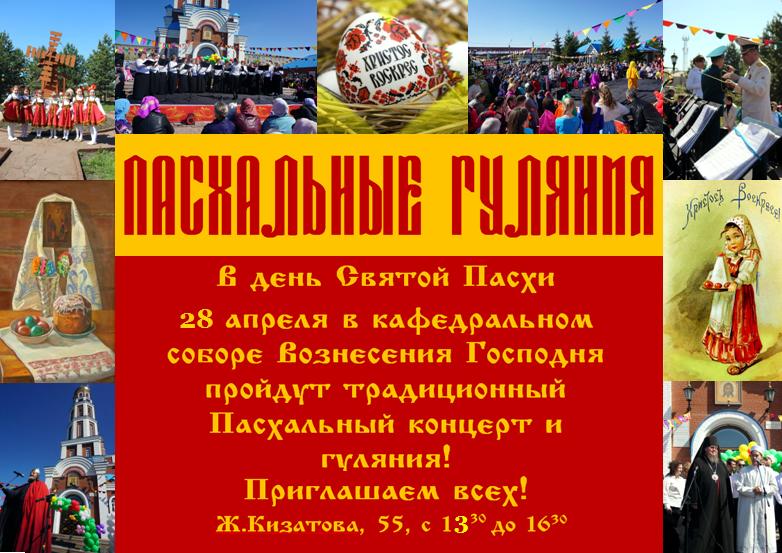 Традиционные пасхальные гуляния пройдут в Петропавловске
