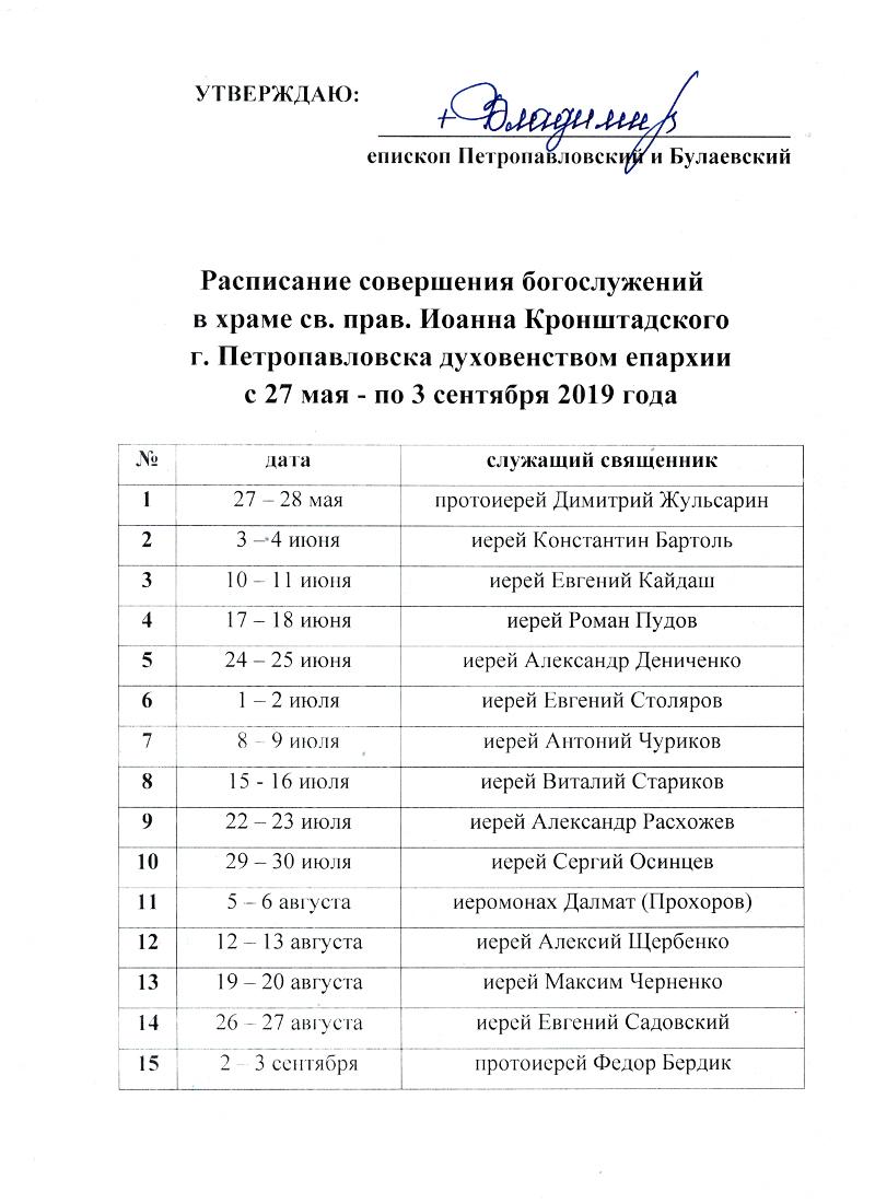 Расписание совершения богослужений в храме св. прав. Иоанна Кронштадского г. Петропавловска духовенством епархии с 27 мая по 3 сентября 2019 года