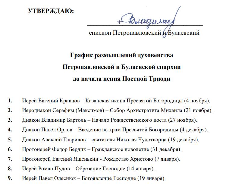 График размышлений духовенства Петропавловской и Булаевской епархии до начала пения Постной Триоди