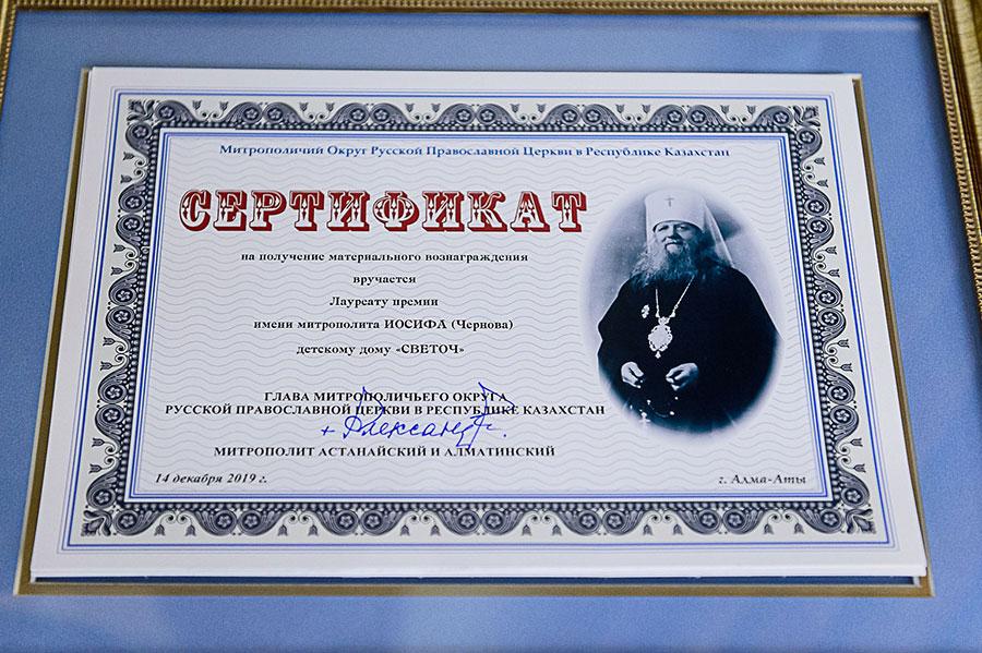 Премия Казахстанского Митрополичьего округа имени митрополита Иосифа (Чернова) за труды по духовному просвещению и социальной деятельности
