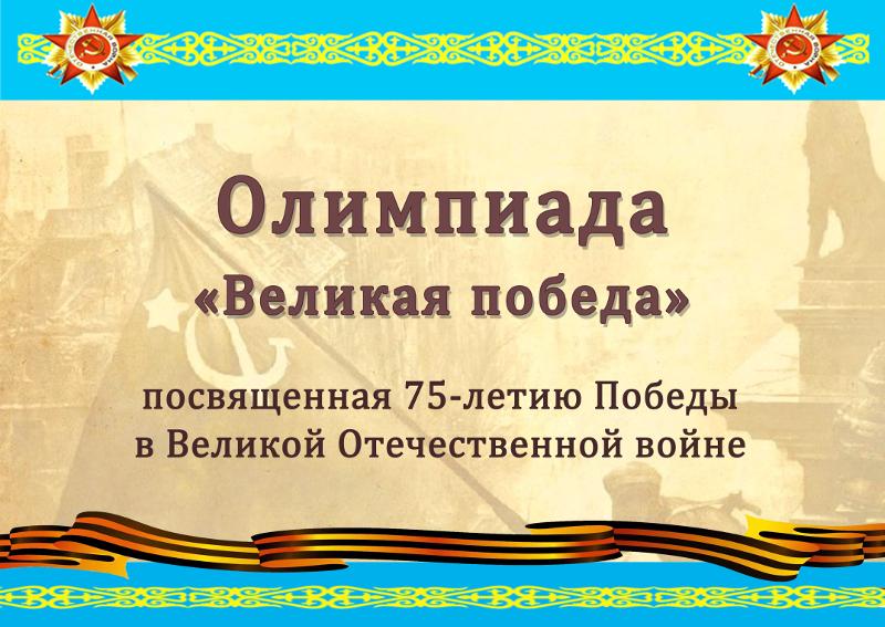 Олимпиада «Великая Победа»