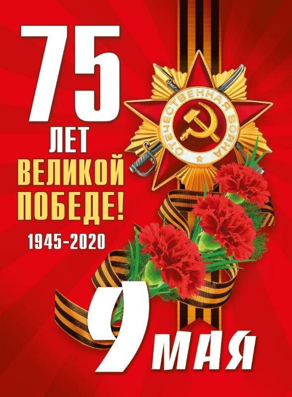 Божественная Литургия в праздник 75-летия Великой Победы нашего народа над фашизмом