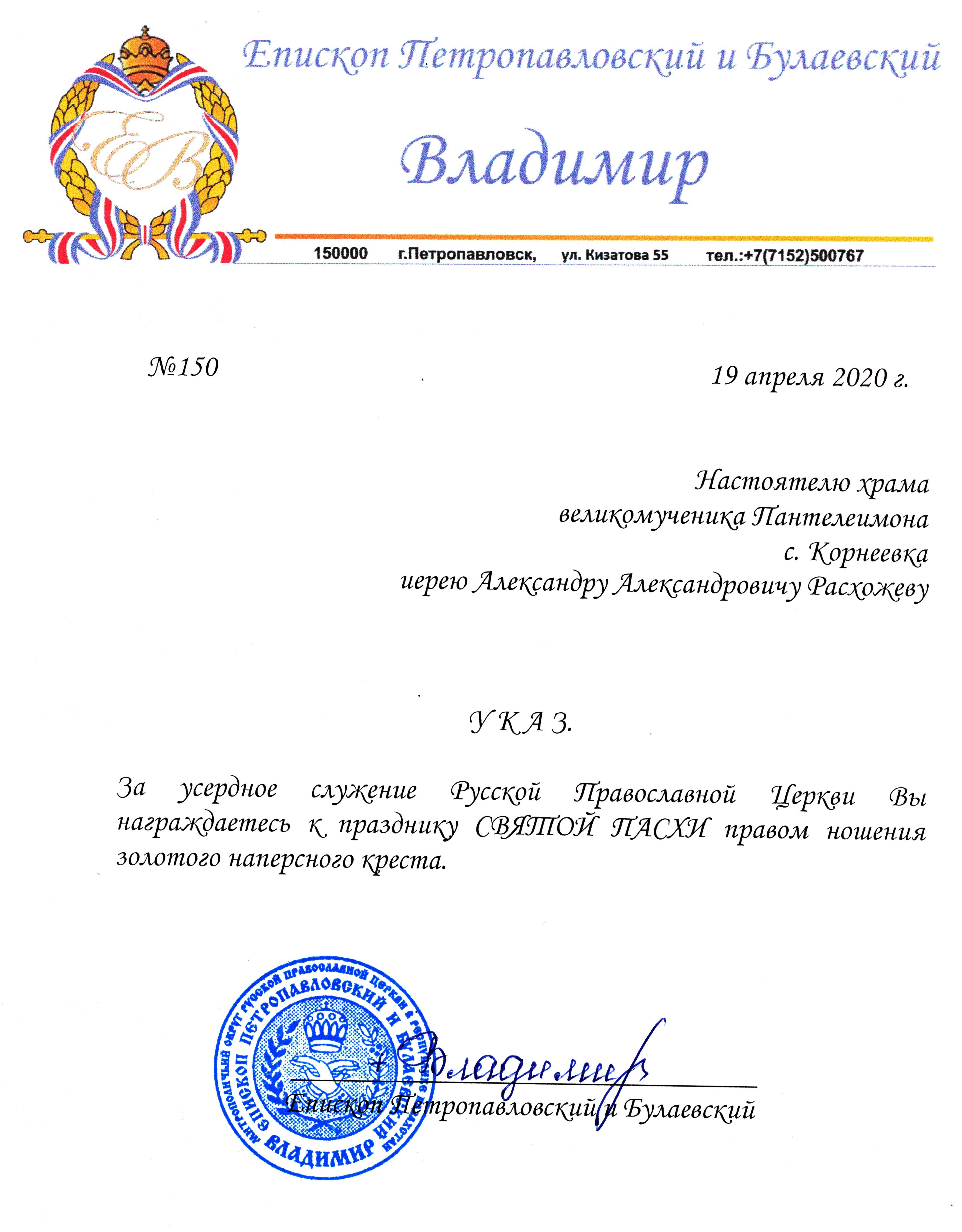 Иерархические награды вручены клирикам Петропавловской епархии