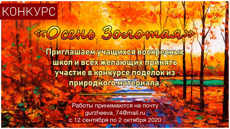 Положение о проведении конкурса поделок из природного материала «Осень Золотая»
