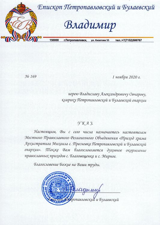 Новые назначения духовенства Петропавловской и Булаевской епархии