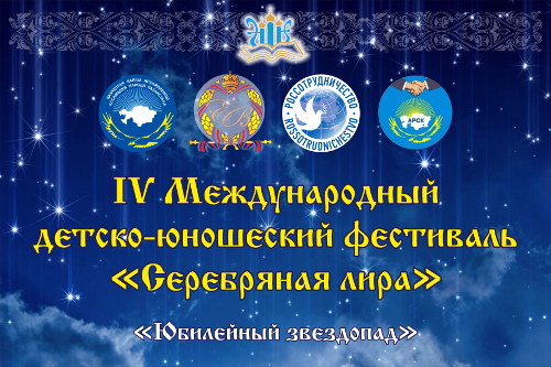 Положение о проведении IV Международного детско-юношеского фестиваля «Серебряная лира» на тему «Юбилейный звездопад»
