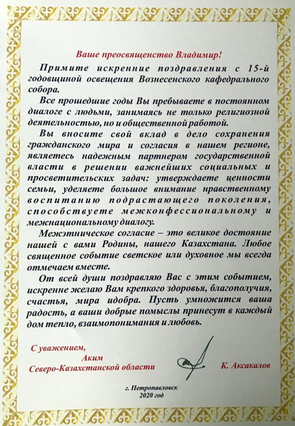 Встреча в управлении по делам религии Северо-Казахстанской области накануне празднования Дня Первого Президента