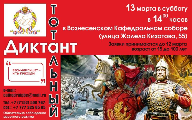 Тотальный диктант «На Масленице», посвященный 800-летию со дня рождения святого благоверного князя Александра Невского