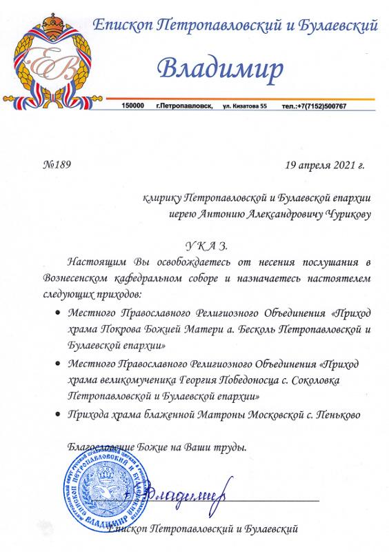 Указ Управляющего Петропавловской и Булаевской епархией